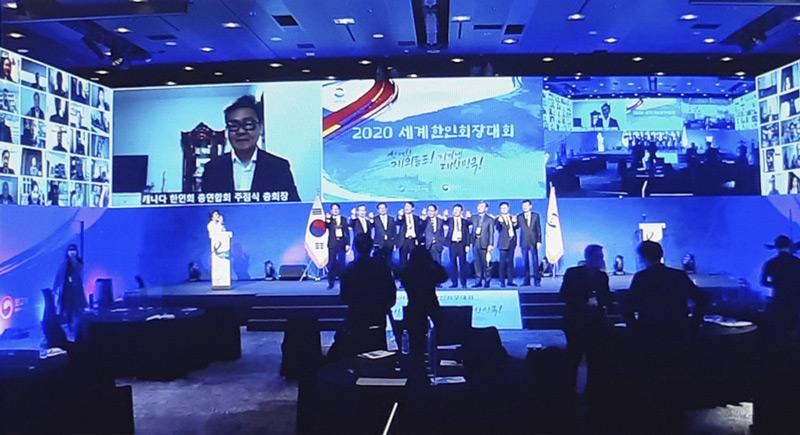 세계한인회장대회 '영비즈니스 리더포럼' 개최