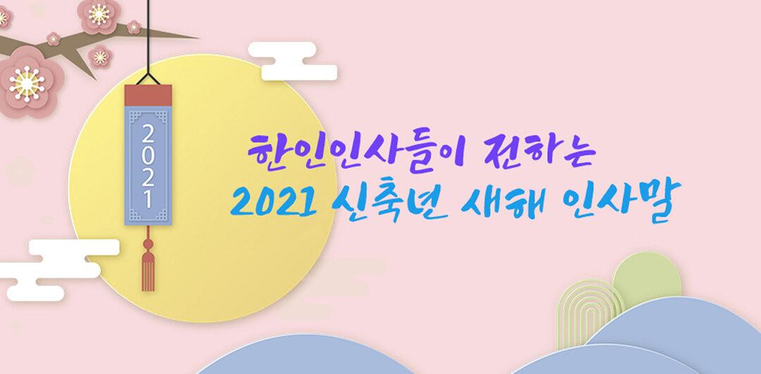 한인인사들이 전하는 2021 신축년(辛丑年) 새해 인사말