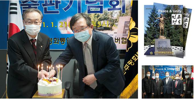 민주평통밴쿠버협의회, 자료집 발간 온라인 기념식 21일 개최