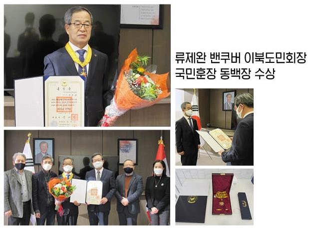 류제완 밴쿠버이북도민회장 국민훈장 동백장 수상