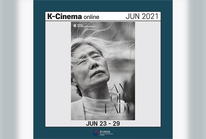 주캐나다한국문화원 임선애 감독 영화 (2019) 온라인 상영