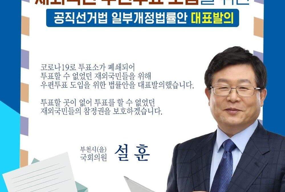 재외국민 투표 편의 위해 공직선거법 개정안 발의