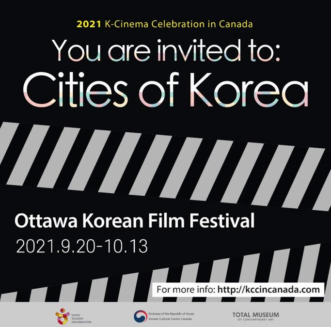코로나19 시대, 영화로 한국의 도시를 여행하세요