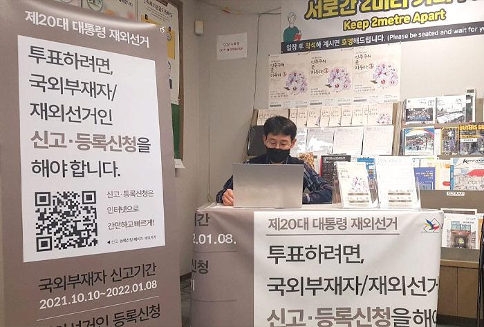 20대 대통령 재외선거 신고 및 신청 접수 시작