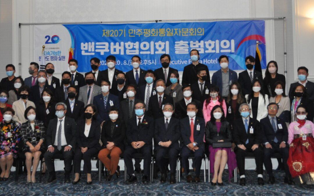 민주평통 밴쿠버협의회 제20기 출범회의 개최